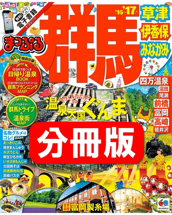 まっぷる 草津温泉・万座温泉・軽井沢'16-17 【群馬'16-17 分割版】拡大写真