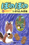ぼのぼの(6)-電子書籍