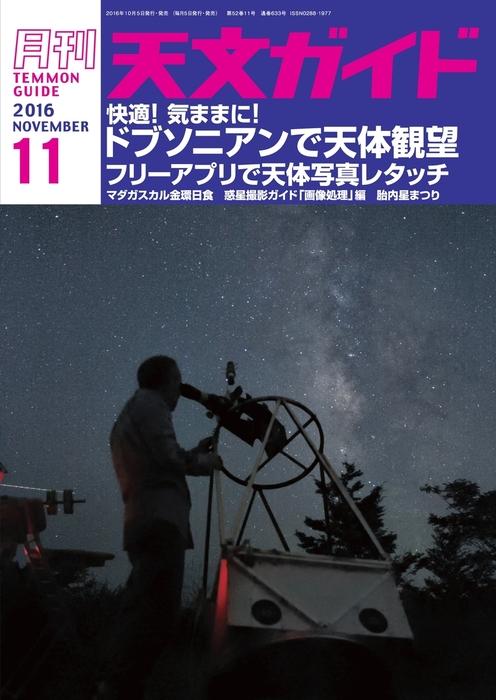 天文ガイド2016年11月号-電子書籍-拡大画像