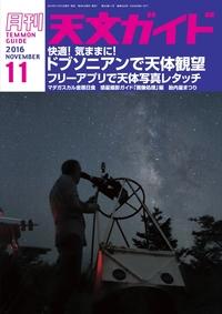 天文ガイド2016年11月号