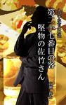 えびす亭百人物語 第二十七番目の客 堅物の佐竹さん-電子書籍