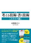 入門 考える技術・書く技術【スライド編】-電子書籍
