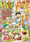 漫画昭和人情食堂 No.6 ごはんのお供編-電子書籍