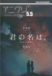 アニメクリティーク vol.5.5 新海誠/君の名は。特集号-電子書籍