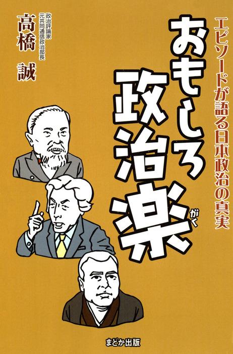 おもしろ政治楽 エピソードが語る日本政治の真実拡大写真