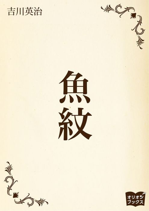 魚紋-電子書籍-拡大画像