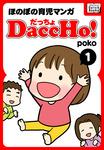 DaccHo!(だっちょ) 1 ほのぼの育児マンガ-電子書籍