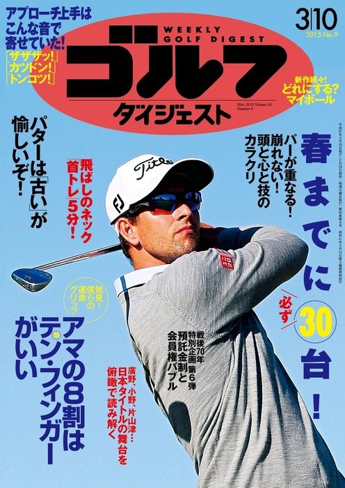週刊ゴルフダイジェスト 2015/3/10号-電子書籍-拡大画像