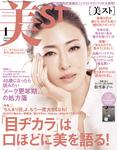 美ST(ビスト) 2017年 1月号-電子書籍