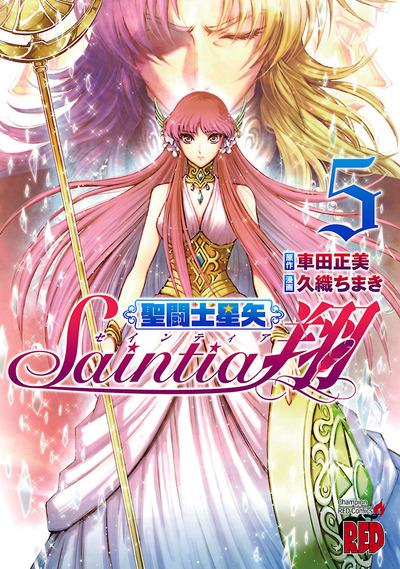 聖闘士星矢セインティア翔 5-電子書籍