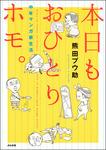 本日もおひとりホモ。 中年マンガ家生活-電子書籍