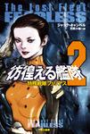 彷徨える艦隊 2 特務戦隊フュリアス-電子書籍