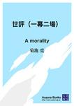世評(一幕二場) A morality-電子書籍