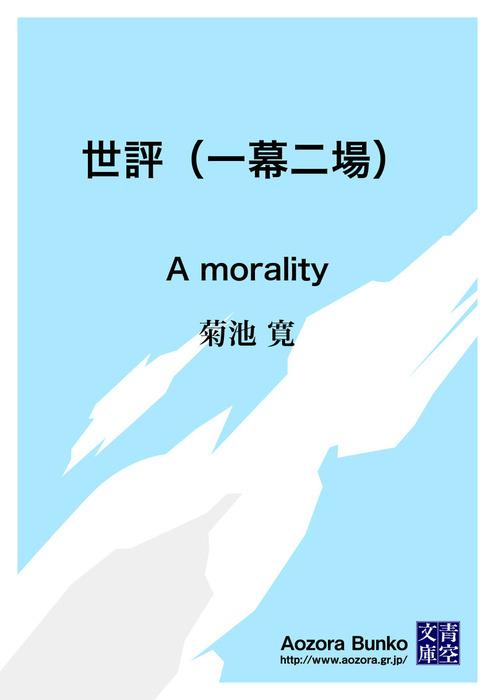 世評(一幕二場) A morality拡大写真