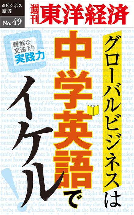 グローバルビジネスは中学英語でイケル!―週刊東洋経済eビジネス新書No.49-電子書籍-拡大画像