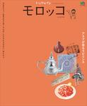 トリコガイド モロッコ 1st EDITION-電子書籍