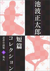 池波正太郎短編コレクション10鬼火 忍者小説集