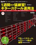1週間だけ猛練習! ギター・スケール運用法-電子書籍