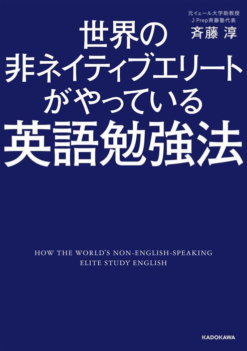 世界の非ネイティブエリートがやっている英語勉強法拡大写真