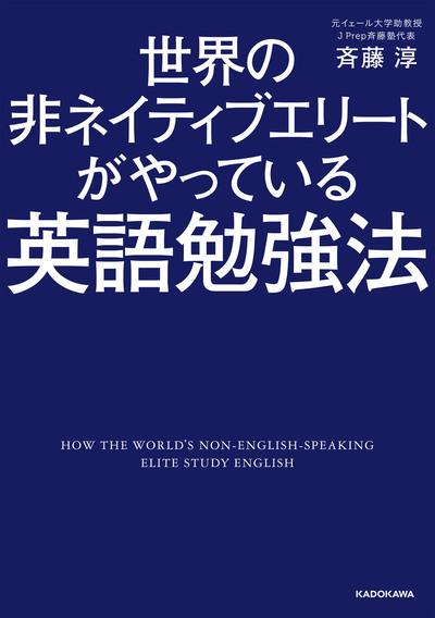 世界の非ネイティブエリートがやっている英語勉強法-電子書籍