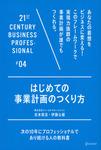 はじめての事業計画のつくり方-電子書籍
