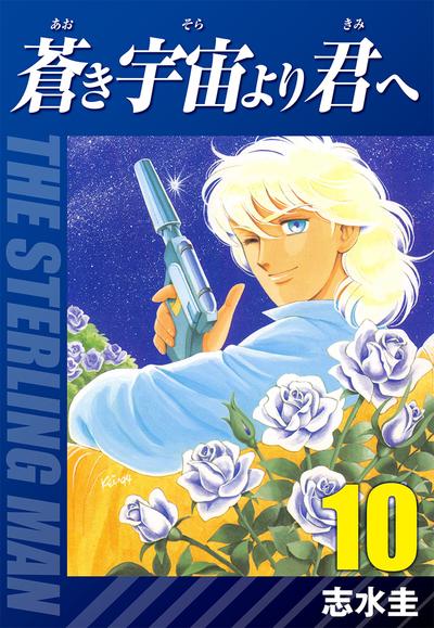 蒼き宇宙より君へ(10)-電子書籍