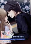『Love on Ride ~ 通勤彼氏 Vol.4 黒澤玲人』(CV:平川大輔)シナリオブック-電子書籍