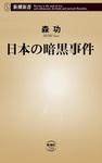 日本の暗黒事件