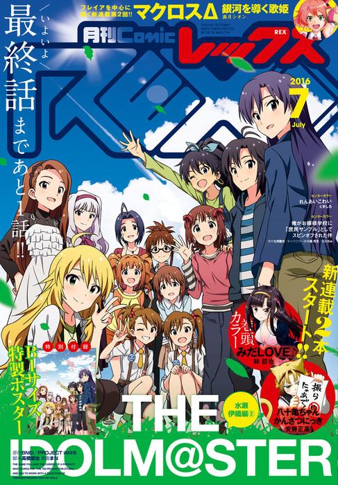 Comic REX (コミック レックス) 2016年7月号[雑誌]拡大写真