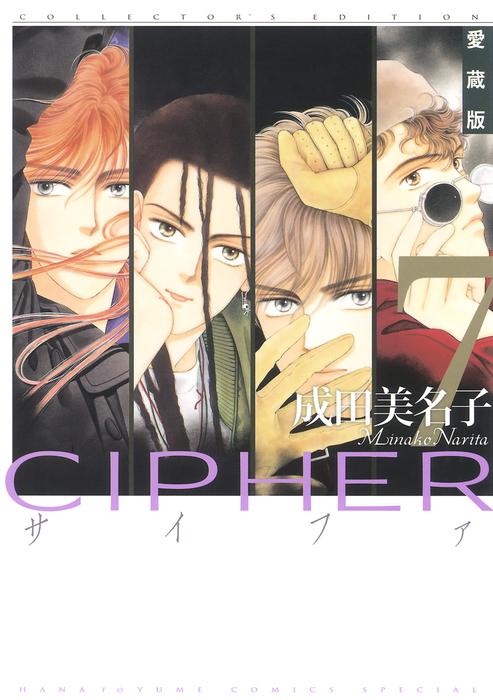 愛蔵版 CIPHER 【電子限定カラー完全収録版】 7巻拡大写真