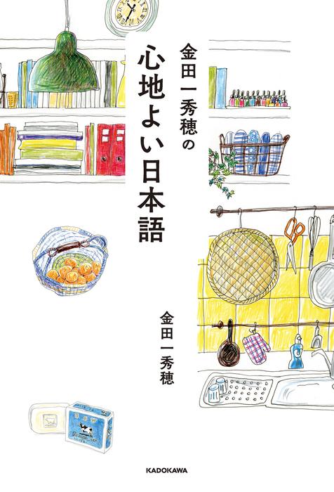 金田一秀穂の心地よい日本語拡大写真