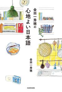 金田一秀穂の心地よい日本語-電子書籍