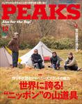 PEAKS 2015年12月号 No.73-電子書籍
