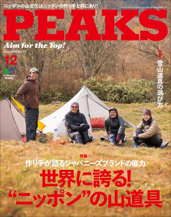 PEAKS 2015年12月号 No.73拡大写真