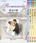 ハーレクイン・ロマンスセット 16-電子書籍