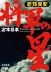 義輝異聞 将軍の星-電子書籍
