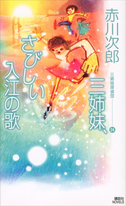 三姉妹、さびしい入江の歌 三姉妹探偵団(24)拡大写真