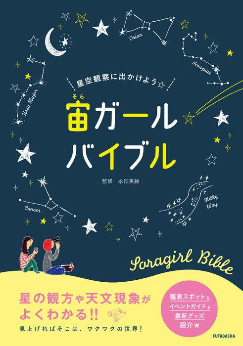 星空観察に出かけよう☆宙ガール バイブル拡大写真
