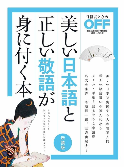 美しい日本語と正しい敬語が身に付く本 新装版-電子書籍-拡大画像