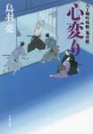 八丁堀吟味帳「鬼彦組」 心変り-電子書籍