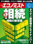 週刊エコノミスト 2015年 12/1号-電子書籍