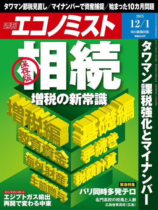 週刊エコノミスト 2015年 12/1号拡大写真