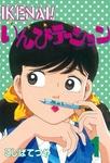 IKENAI!いんびテーション(1)-電子書籍