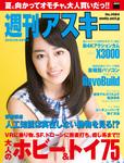週刊アスキー No.1084 (2016年6月28日発行)-電子書籍