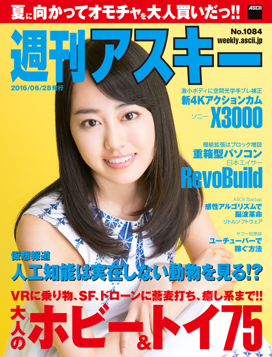 週刊アスキー No.1084 (2016年6月28日発行)拡大写真