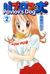 パブロフの犬【電子限定おまけ付き】 2巻-電子書籍