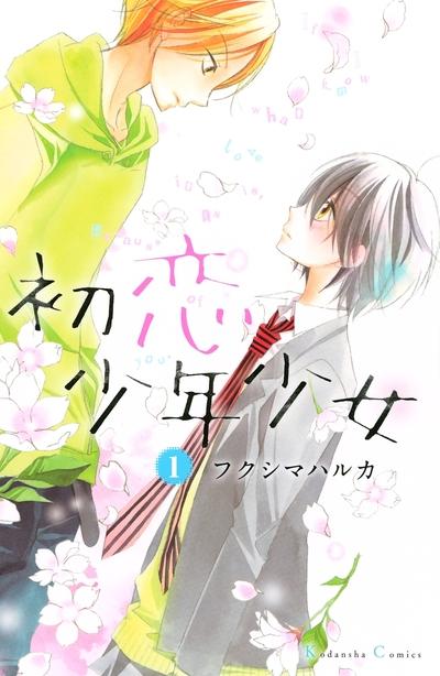 初恋少年少女 分冊版(1)-電子書籍
