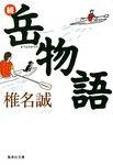続・岳物語-電子書籍