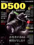ニコン D500完全ガイド-電子書籍