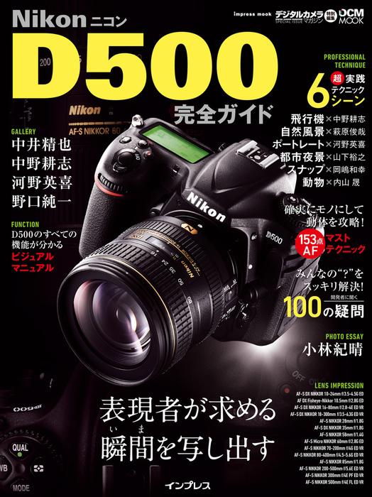 ニコン D500完全ガイド-電子書籍-拡大画像